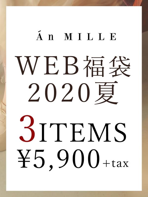An MILLE WEB福袋2020夏