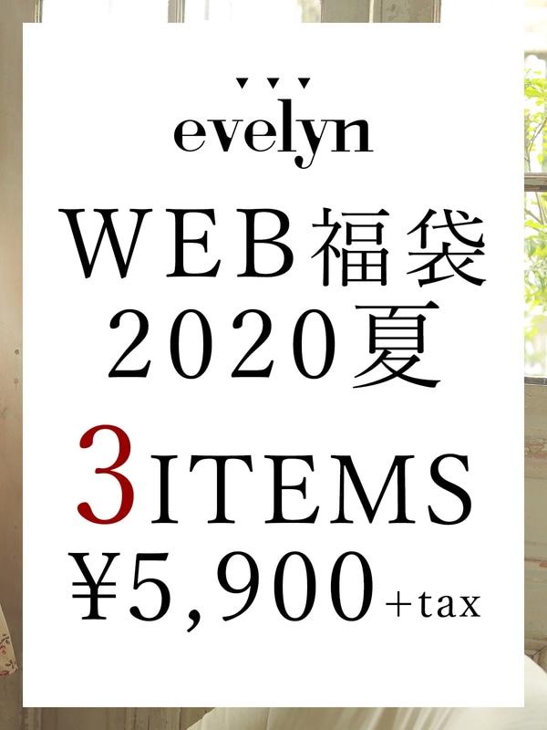 evelyn WEB福袋2020夏