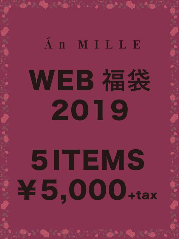 An MILLE WEB福袋2019