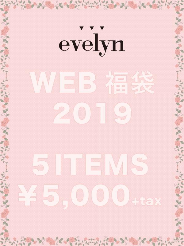 evelyn WEB福袋2019
