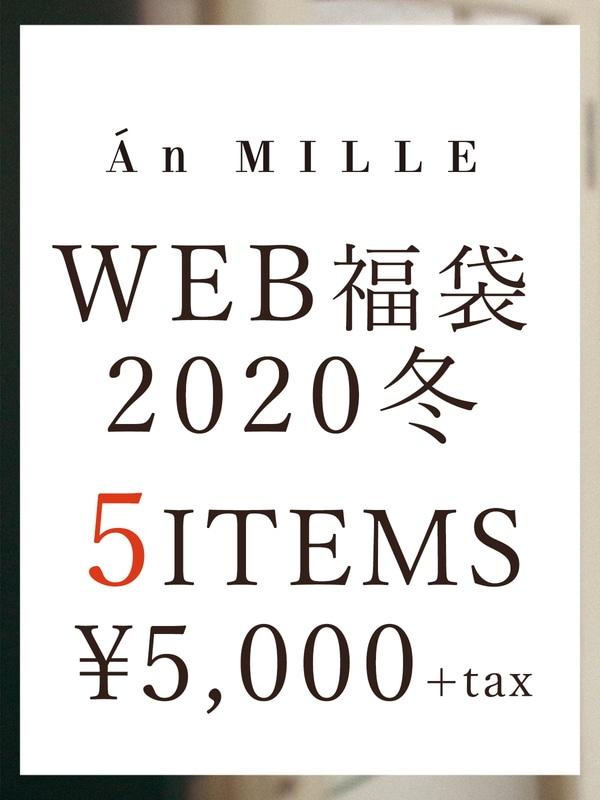 【AnMILLE】WEB限定2020年WINTER HAPPY BAG(福袋)