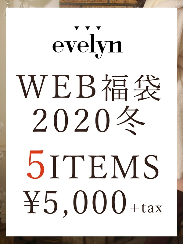 【evelyn】WEB限定2020年WINTER HAPPY BAG(福袋)