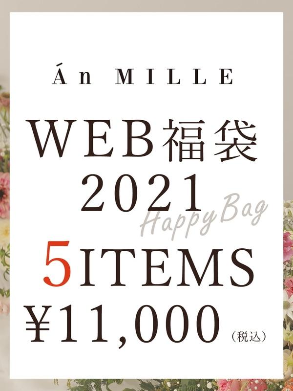 【AnMILLE】WEB限定2021年HAPPY BAG(福袋)