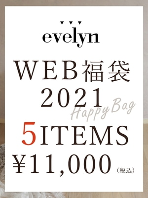 【evelyn】WEB限定2021年HAPPY BAG(福袋)