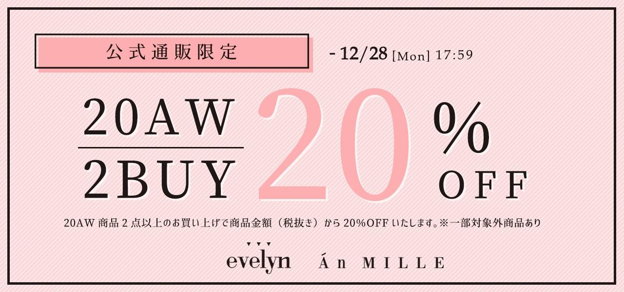 【12/23~12/28(月)17:59】20AW商品2BUY20%OFF開催!!【公式通販限定】※一部対象外あり