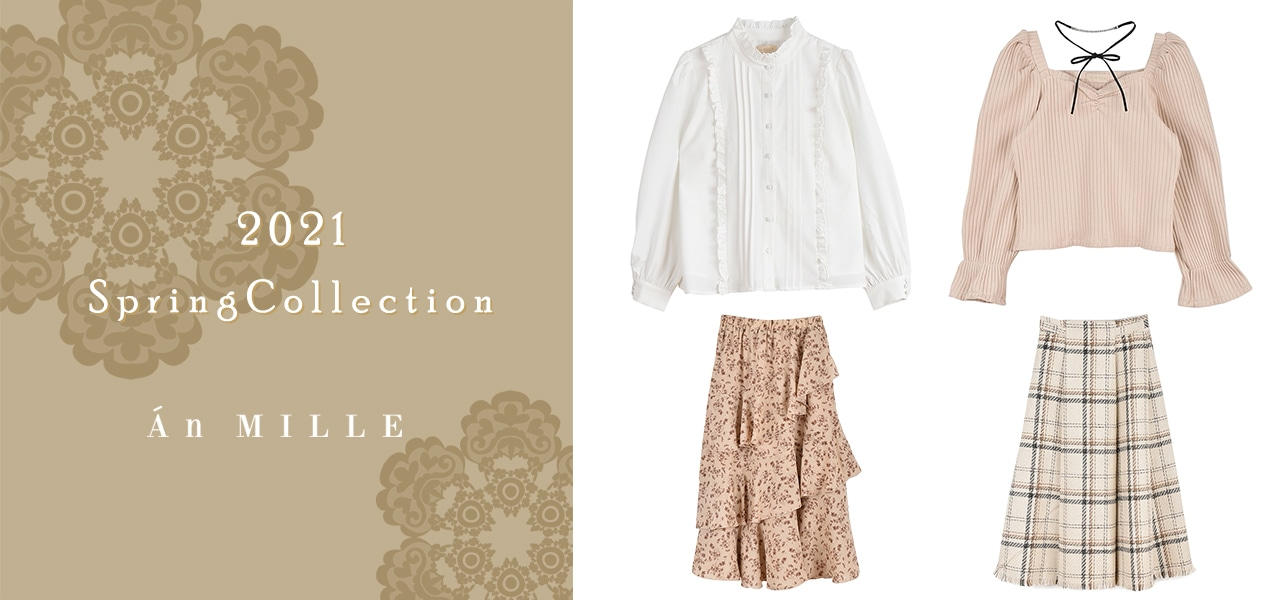 2021SpringCollection発売開始!!AnMILLE