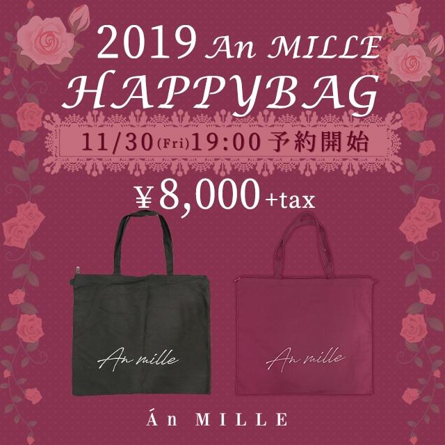 2019AnMILLE福袋11/30(金)19時予約開始