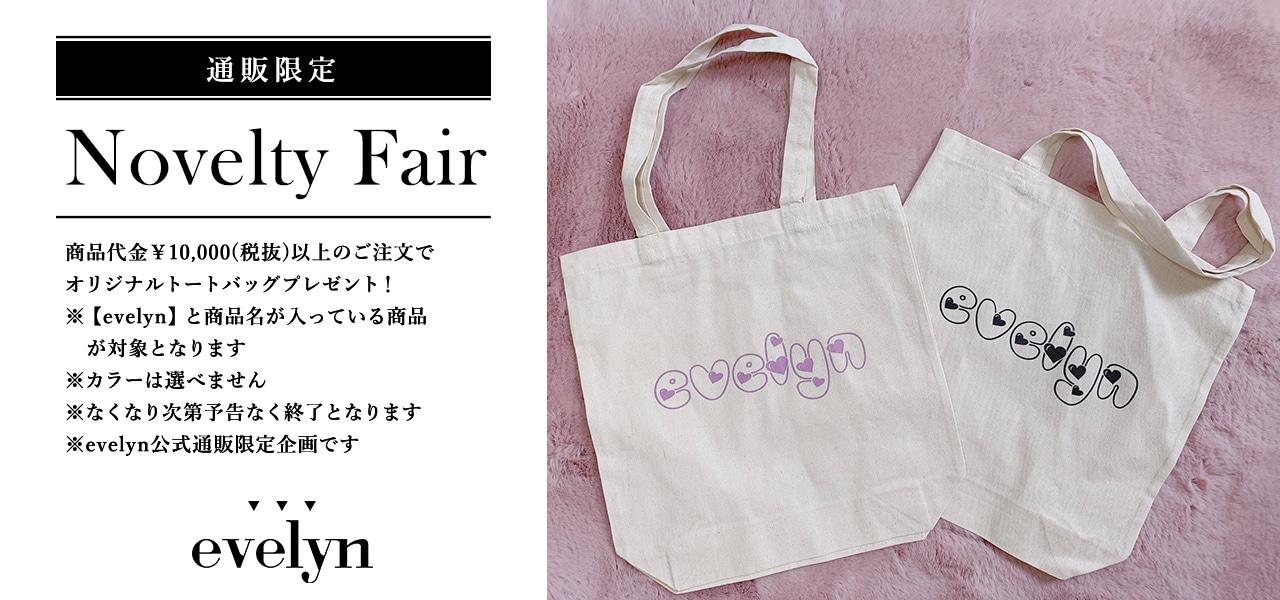 evelyn商品10,000円(税抜)以上ご注文でオリジナルトートバッグプレゼント!!