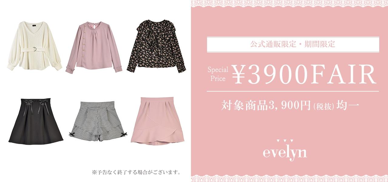 【公式通販限定・期間限定】SPECIAL PRICE 3,900円+tax FAIR開催!!