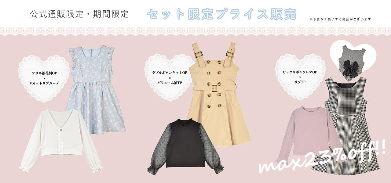 【公式通販限定・期間限定】セット限定プライス販売!! MAX23%OFF!!