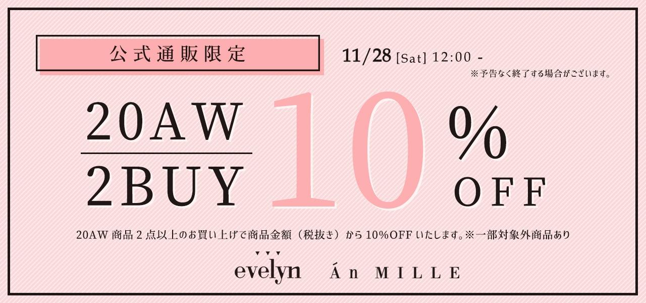 【11/28 12:00~】20AW商品2BUY10%OFF開催!!【公式通販限定】※一部対象外あり