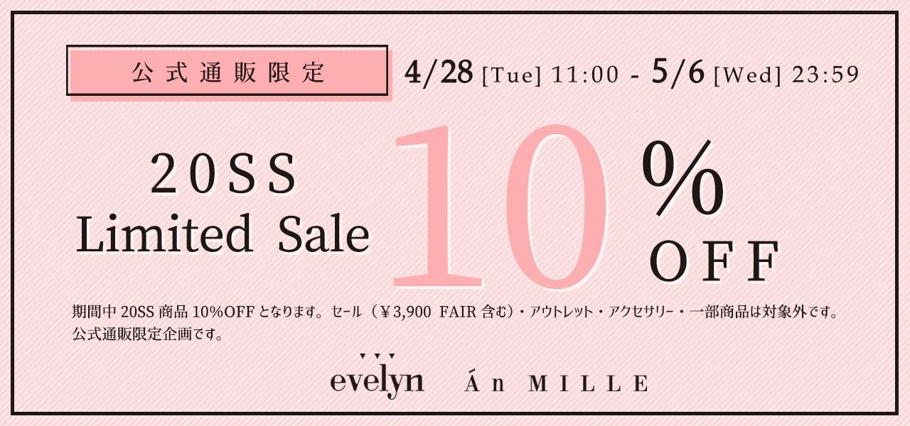 【4/28 11:00-5/6 23:59】LimitedSale 20SS商品10%OFF開催!!【公式通販限定】※一部対象外あり