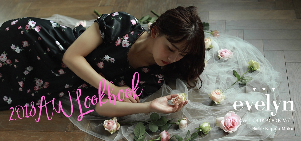 evelyn 2018AW LOOKBOOK Vol.1 モデル:小嶋真子さん