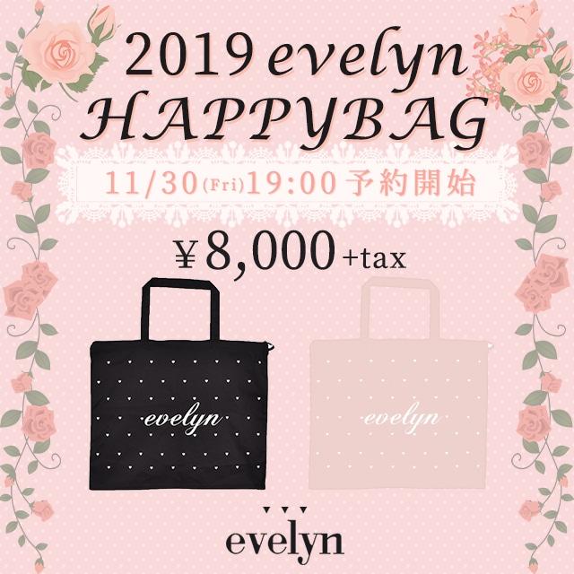 2019evelyn福袋11/30(金)19時予約開始